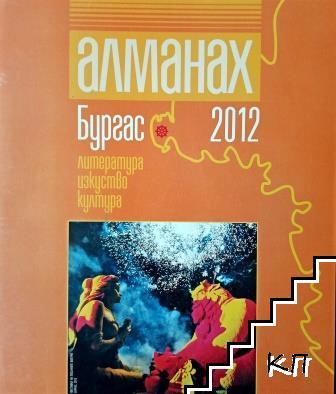Бургас 2012