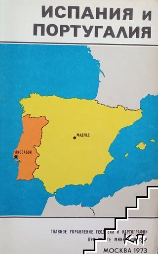 Испания и Португалия. Справочная карта