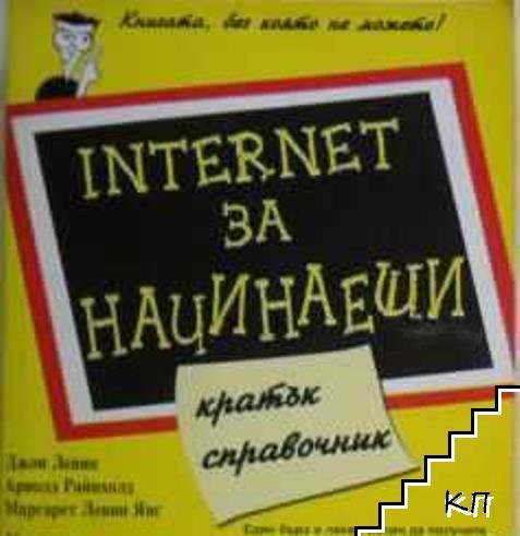 Internet за начинаещи