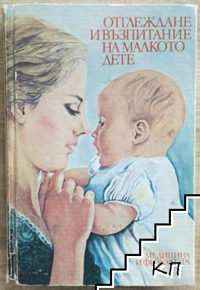Отглеждане и възпитание на малкото дете