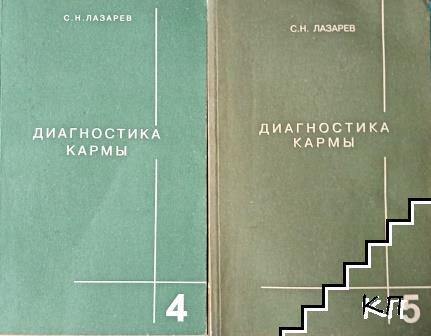 Диагностика кармы. Книга 4-7