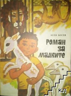Роман за малките