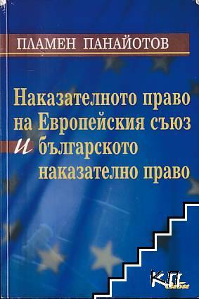 Наказателното право на Европейския съюз и българското наказателно право