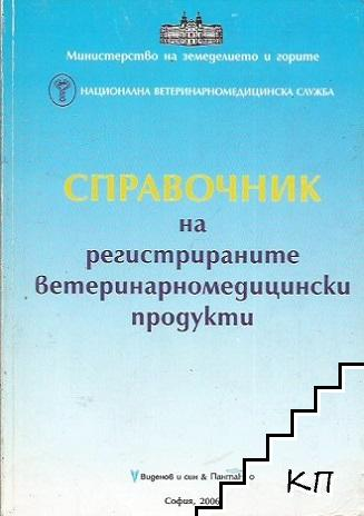 Справочник на регистрираните ветеринарномедицински продукти