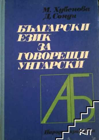 Български език за говорещи унгарски