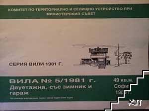 Вила № 5 / 1981: Двуетажна, със зимник и гараж 49 кв.м