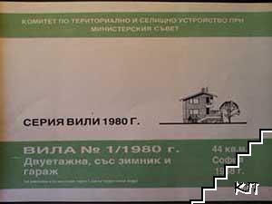 Вила № 1 / 1980 г. Двуетажна, със зимник и гараж 44 кв.м.