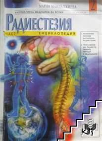 Радиестезия. Книга 2. Част 1: Теоретични основи на науката радиестезия, приложение на радиестезичните методи в медицината