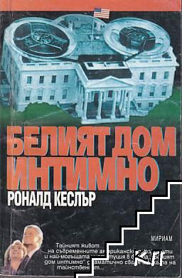Белият дом интимно