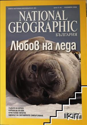 National Geographic - България / ноември 2008