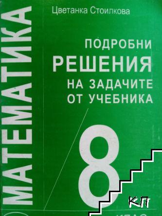 Математика. Подробни решения на задачите от учебника 8. клас