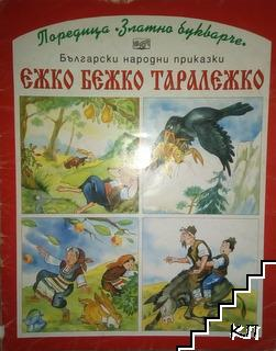 Ежко Бежко Таралежко