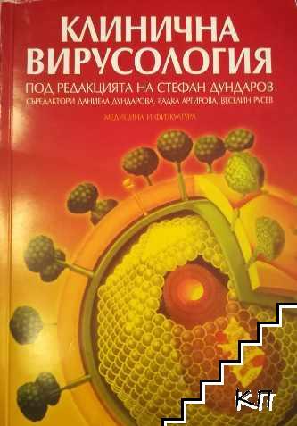 Клинична вирусология