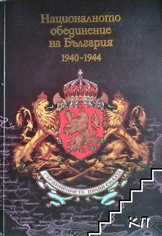 Националното обединение на България 1940-1944