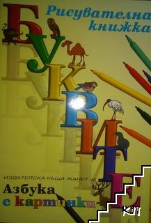 Азбука с картинки: Буквите