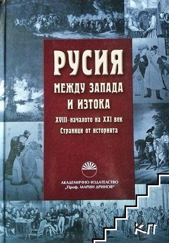 Русия между Запада и Изтока. XVIII-началото на XXI век