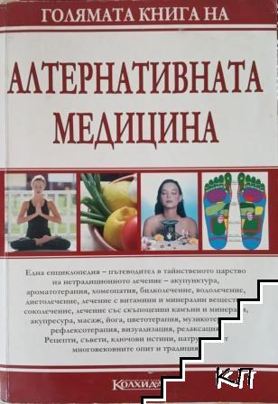 Голямата книга на алтернативната медицина