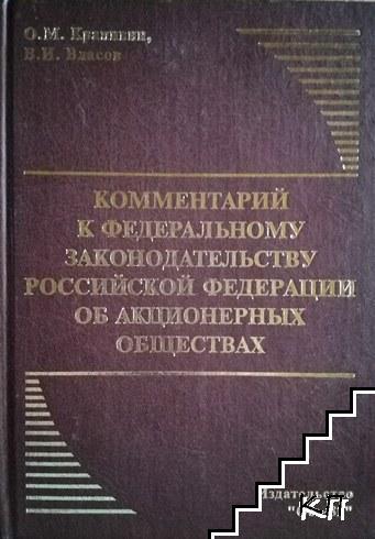 Комментарий к федеральному законодательному российской федерации об акционерных обществах