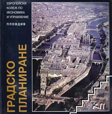 Градско планиране