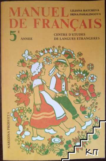 Manuel de Français 5e annee