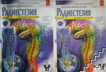 Радиестезия. Книга 2. Част 1-2: Теоретични основи на науката радиестезия, приложение на радиестезичните методи в медицината