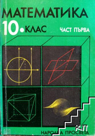 Математика за 10. клас. Част 1