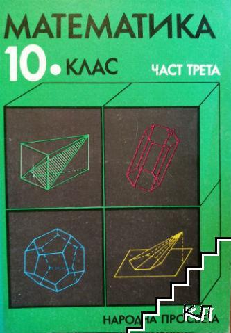 Математика за 10. клас. Част 3