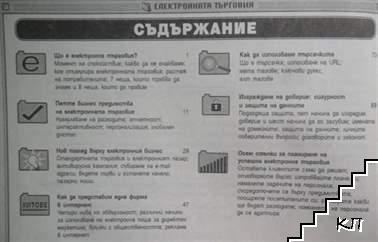 Електронната търговия (Допълнителна снимка 1)