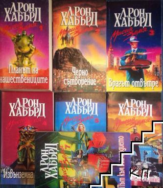 Л. Рон Хъбард. Комплект от 7 книги