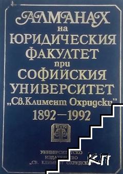 "Алманах на юридическия факултет при Софийския университет ""Св. Климент Охридски"" 1892-1992"
