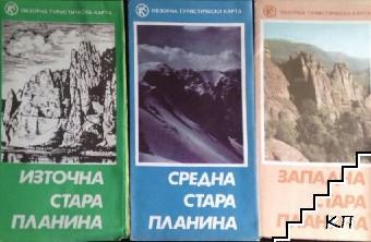 Източна Стара планина / Средна Стара планина / Западна Стара планина