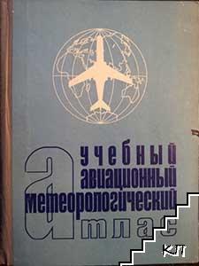 Учебный авиационный метеорологический атлас
