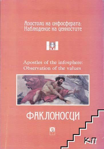 Апостоли на инфосферата: Наблюдение на ценностите