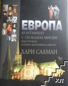 Европа. Континент с глобална мисия