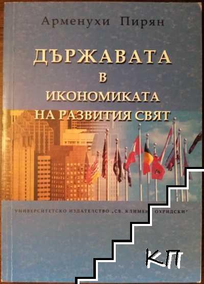 Държавата в икономиката на развития свят