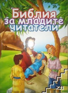Библия за младите читатели