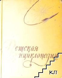 Детская энциклопедия в десяти томах. Том 3: Числа и фигуры. Вещество и энергия
