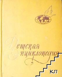Детская энциклопедия в десяти томах. Том 9: Зарубежные страны