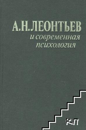 А. Н. Леонтьев и современная психология