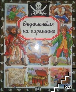 Енциклопедия на пиратите