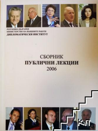 Дипломатически институт: Публични лекции - 2006