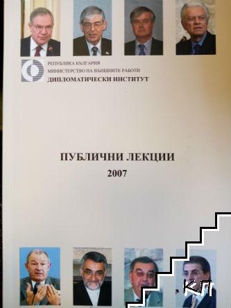 Дипломатически институт: Публични лекции - 2007