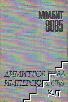 Моабит 8085. Димитров пред имперския съд