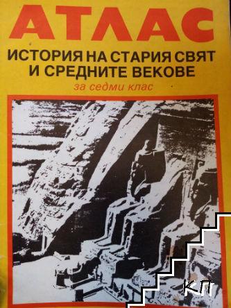 Атлас по история на Стария свят и Средните векове за 7. клас