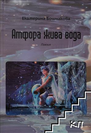 Амфора жива вода