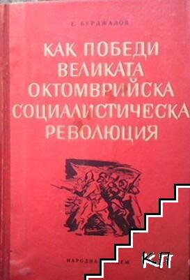 Как победи Великата Октомврийска социалистическа революция