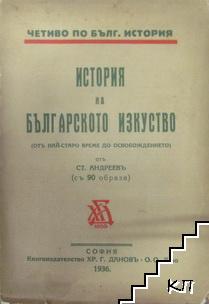 История на българското изкуство