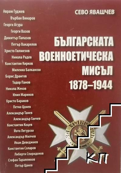 Българската военноетическа мисъл 1878-1944