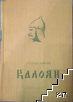 Калоян