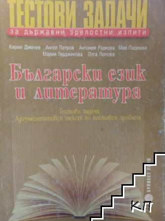 Тестови задачи за държавни зрелостни изпити: Български език и литература